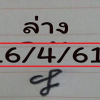 หวยดังเลขเด็ด หวยอ.ซันเดย์ สองตัวล่างเน้นๆ งวดวันที่ 16/04/61