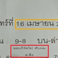 หวยเด็ด อ.สิง สามตัว สองตัวบน-ล่าง งวดวันที่ 16/04/61
