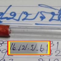 มาเเล้ว  หวยทำมือ หนุ่มบรบือ 3 ตัว 2 ตัว งวด 16/4/61