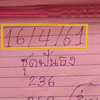 เลขเด็ด หนุ่ม ตาคลี ชุดฟันธง สามตัวเน้นๆ งวดวันที่ 16/04/61
