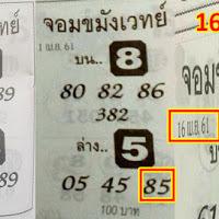 หวยซองจอมขมังเวทย์ ชุดบน-ล่าง งวดวันที่ 16/04/61 ผลงาน 2 งวดติด