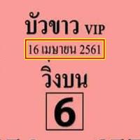 เลขเด็ดบัวขาว vip 3 ตัวบนเน้นๆ งวดวันที่ 16/04/61