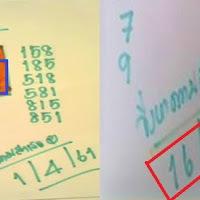 มาเเล้ว หวยทำมือ วิ่งหาความสำเร็จ เลขเด็ด สามตัวบน งวดวันที่ 16/04/61