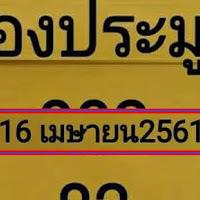 หวยเด็ด หวยซองประมูล สามตัวบน สองตัวบน-ล่าง งวดวันที่ 16/04/61