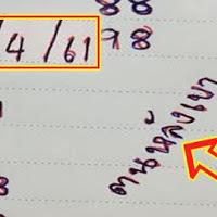 หวยฅนหลังเขา หวยทำมือบน-ล่าง งวดวันที่ 16/04/61