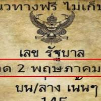 แนวทางฟรี!! เลข รัฐบาล บน-ล่างเน้นๆ งวดวันที่ 2/05/61