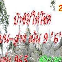 เลขสวยเลขเด็ด ป๋าชัยให้โชค บน-ล่าง งวดวันที่ 2/05/61