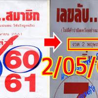 หวยเด็ดหวยซอง เลขลับ…สมาชิก งวดวันที่ 2/05/61