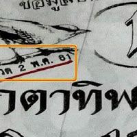 หวยซอง นกตาทิพย์ ชุด 2 ตัวบน งวดวันที่ 2/05/61