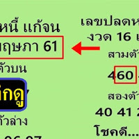เลขปลดหนี้ แก้จน ชุด 3 ตัวบน 2 ตัวล่าง งวดวันที่ 2/05/61