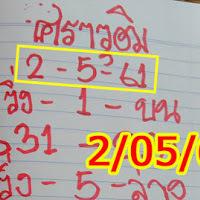 เลขเด็ดหวยดัง หวยศราวุฒิ สามตัวบน สองตัวล่าง งวดวันที่ 2/05/61