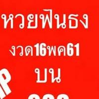 หวยฟันธง (เน้น 3 ตัวเดียว) อ. นิรนาม หวยฟันธง งวดวันที่ 16/05/61