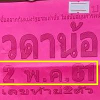 หวยเด็ดหวยซอง เทวดาน้อย เลขท้าย 2 ตัว งวดวันที่ 2/05/61