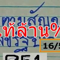 ห้ามพลาด แท้ล้าน% มาตามสัญญาเลขรัฐบาล งวดวันที่ 16/05/61