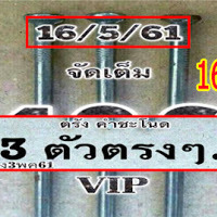เลขเด็ด 3ตัวตรงๆ ตรัง คำชะโนด งวดวันที่ 16/05/61
