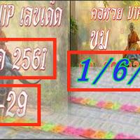 คอหวย VIP เลขนี้ไม่ต้องกลับ 2-3 ตัว บน-ล่าง งวดวันที่ 1/06/61