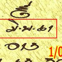 หวยเด็ดหวยทำมือ หลวงพ่อ งวดวันที่ 1/06/61