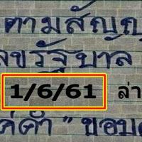หวยทำมือมาตามสัญญา ชุด 2 ตัวล่างเน้นๆ งวดวันที่ 1/06/61