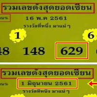 หวยซองรวมเลขดังสุดยอดเซียน งวดวันที่ 1/06/61