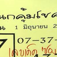 เลขเด็ดซองดัง นกคุ้มโชค งวดวันที่ 1/06/61