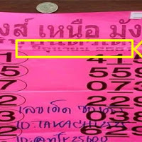 หวยซอง หงส์เหนือมังกร งวดวันที่ 1/06/61