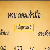 หวยสามตัวบน สองตัวล่าง หวยถล่มเจ้ามือ งวดวันที่ 1/06/61
