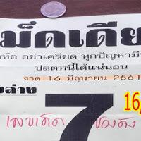 เลขเด็ดซองดัง หวยซอง เม็ดเดียว งวดวันที่ 16/06/61