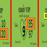 จัดไป  หวยเบลล่า VIP งวดวันที่ 16/06/61