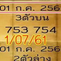เลขเด็ด 3ตัวบน2ตัวล่าง งวดวันที่ 1/07/61