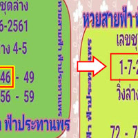 หวยสายฟ้า-ฟ้าประทานพร เลขชุดล่าง งวดวันที่ 1/7/61