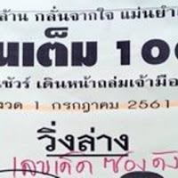 หวยเด็ดหวยซองเเม่นเต็ม 100% งวดวันที่ 1/07/61