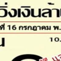 เลขเด็ด หวยเลขวิ่งเงินล้าน งวดวันที่ 16/07/61