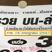 เลขเด็ด หวยซองรวย บน-ล่าง งวดวันที่ 16/07/61