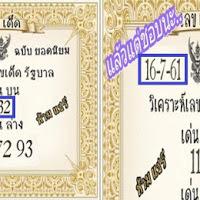 เลขเด็ด วิเคราะห์เลขเด็ด รัฐบาล สามตัวบน สองตัวล่าง งวดวันที่ 16/07/61