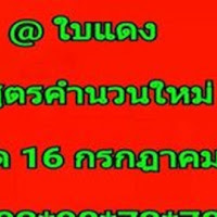 เลขสวย หวย@ใบเเดง สูตรคำนวนใหม่ งวดวันที่ 16/07/61