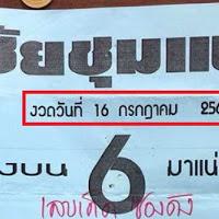 เลขเด็ด หวยซองชัยชุมแพ สามตัว สองตัวบน งวดวันที่ 16/07/61