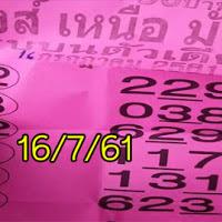 หวยซองหงส์ เหนือ มังกร งวดวันที่ 16/07/61
