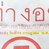 พญาเต่างอย รวยกันทั่วหน้า 16/07/61
