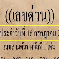 เลขด่วน ชุดสอง-สามตัว งวดวันที่ 16/7/61