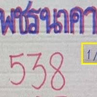 จัดไป  หวยเพชรนาคา สามตัวบน สองตัวล่าง งวดวันที่ 1/8/61