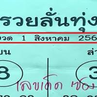 เอาไปรวย หวยซองรวยลั่นทุ่ง 3 ตัว 2 ตัวบน-ล่าง งวดวันที่ 1/08/61