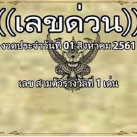 ห้ามพลาด  เลขด่วน  ชุดสามตัวรางวัลที่ 1 งวดวันที่ 1/08/61