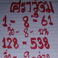 ได้มาเเล้ว หวยศราวุฒิ สองสามตัวบน-ล่าง งวดวันที่ 1/08/61