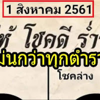 เลขเด็ด แม่นกว่าทุกตำรา สอง-สามตัวบน-ล่าง งวดวันที่ 1/08/61