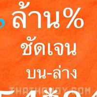 หวยเด็ดหวยล้าน% ชุด 2 ตัวบน-ล่าง งวดวันที่ 1/08/61