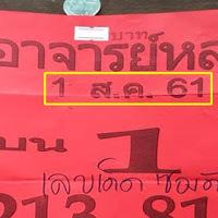 เลขเด็ดซองดัง หวยอาจารย์หลุย งวดวันที่ 1/08/61