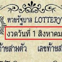 ตามสิตาม หวยรัฐบาล LOTTERY THAI สามตัวบน สองตัวล่าง งวดวันที่ 1/08/61