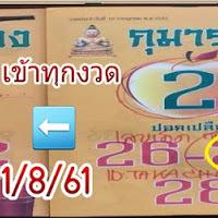 แม่นๆหวยซองกุมารทอง 2 ตัวบน-ล่าง งวดวันที่ 1/08/61 ผลงานเข้า 27 ตรงๆ