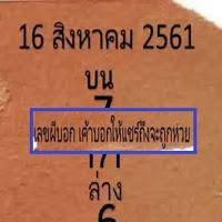 มาเเล้ว เลขผีบอก บน-ล่าง งวดวันที่ 16/08/61