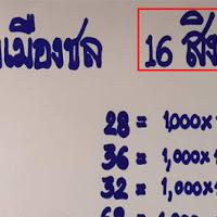 เลขเด็ด หวยหนุ่มเมืองชล 2-3 ตัว งวด 16/8/61